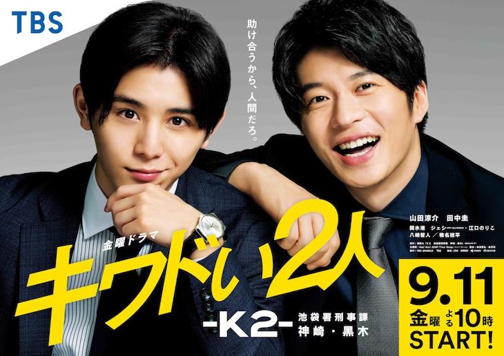 「キワドい2人-K2-池袋署刑事課神崎・黒木」ポスター (c)TBS