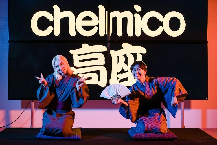 スペースシャワーTV「chelmico100% -maze発売記念SP-」より。