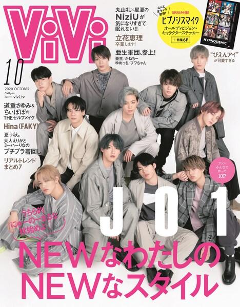 「ViVi」10月号表紙