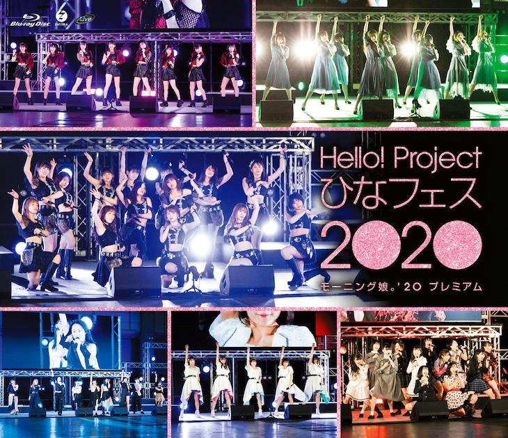 「Hello! Project ひなフェス 2020【モーニング娘。'20 プレミアム】」ジャケット