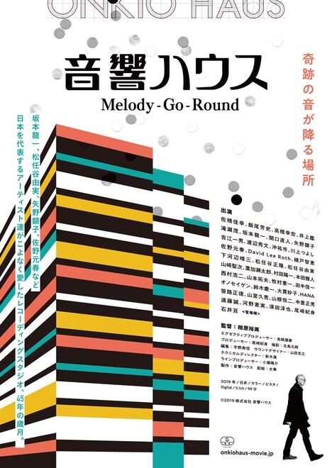映画「音響ハウス Melody-Go-Round」キービジュアル