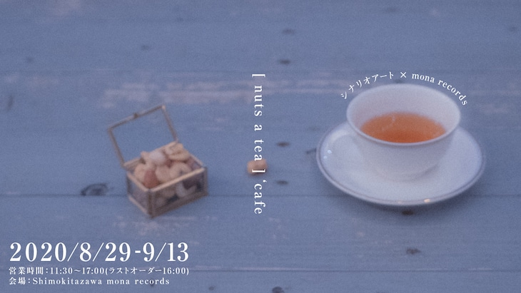 「nuts a tea 'cafe」ビジュアル