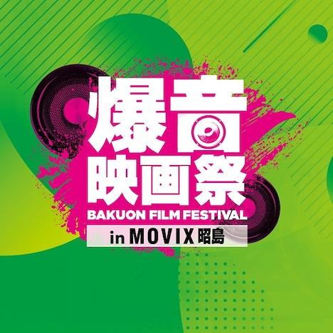 「爆音映画祭 in MOVIX昭島」ロゴ