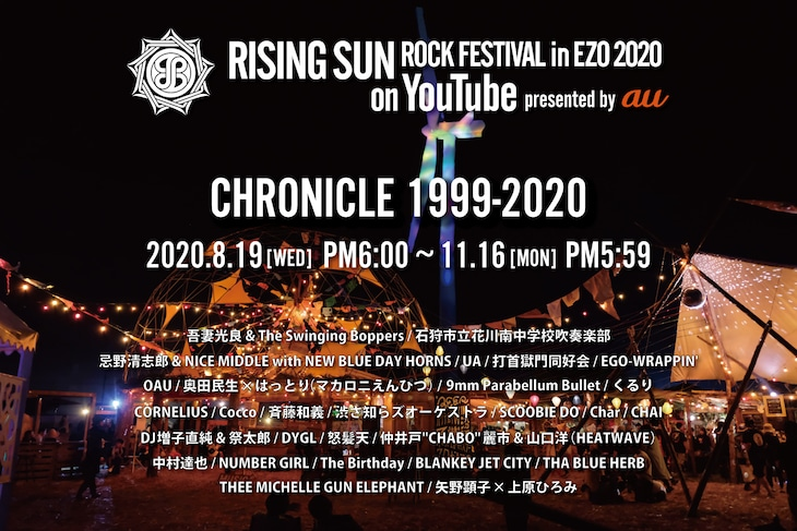 「RISING SUN ROCK FESTIVAL 2020 in EZO on YouTube」アーカイブ映像公開告知ビジュアル