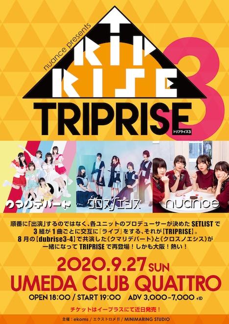 「TRIPRISE 3」告知ビジュアル