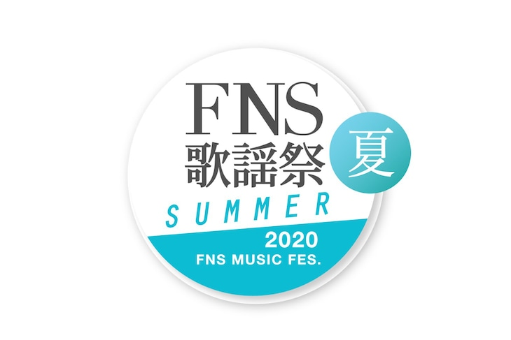 「2020FNS歌謡祭 夏」ロゴ