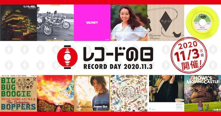 「レコードの日」告知ビジュアル