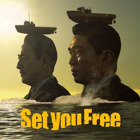 電気グルーヴ「Set you Free」配信ジャケット