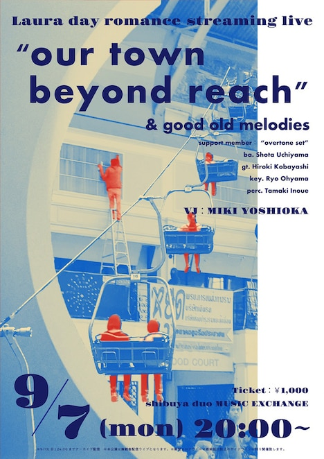 """「""""our town beyond reach"""" & good old melodies」告知ビジュアル"""