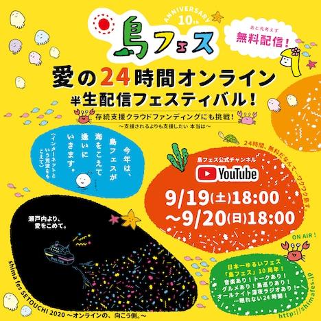 「shima fes SETOUCHI 2020 ~オンラインの、向こう側。~」告知ビジュアル