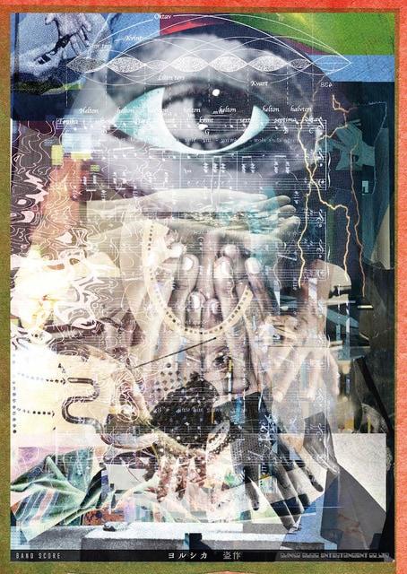 ヨルシカ「盗作」バンドスコアの表紙。