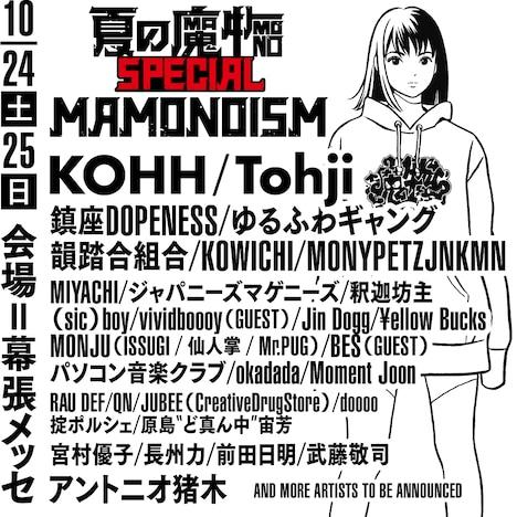 「夏の魔物SPECIAL MAMONOISM」出演アーティスト第1弾告知ビジュアル