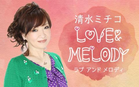 「清水ミチコLOVE&MELODY」告知ビジュアル