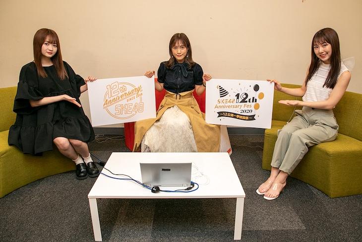 本日9月1日に行われたSKE48緊急生配信の様子。
