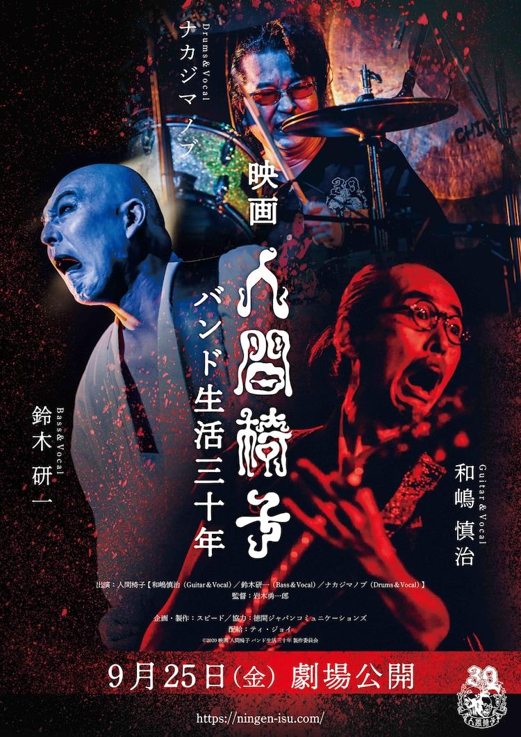 「映画 人間椅子 バンド生活三十年」ポスタービジュアル (c)2020 映画 人間椅子 バンド生活三十年 製作委員会