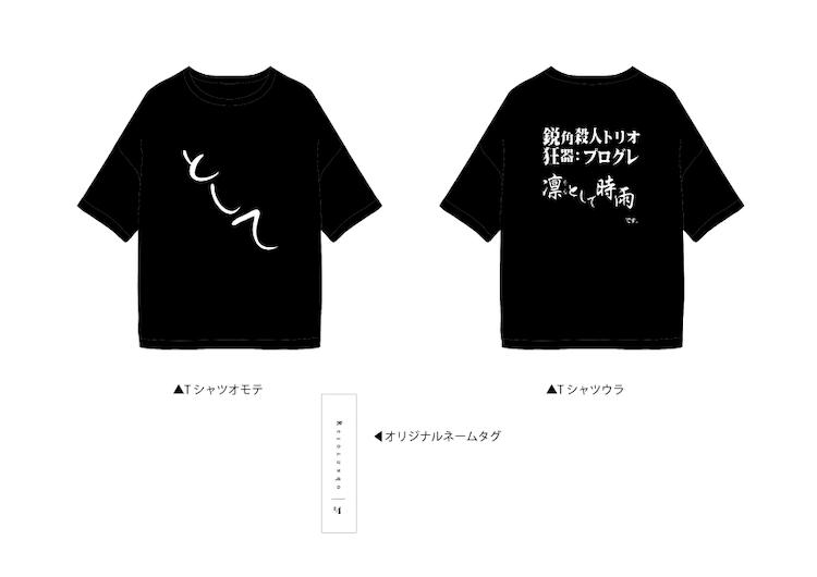 凛として時雨「としてTシャツ」復刻版デザイン