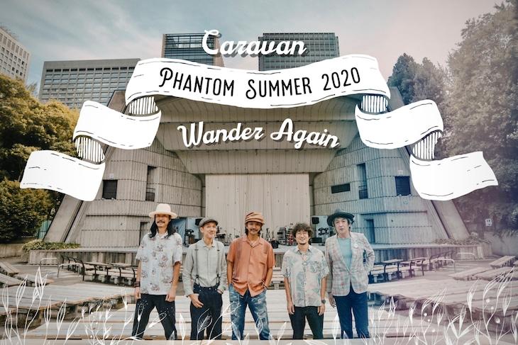 「Caravan Phantom Summer 2020 ~Wander Again~」告知ビジュアル