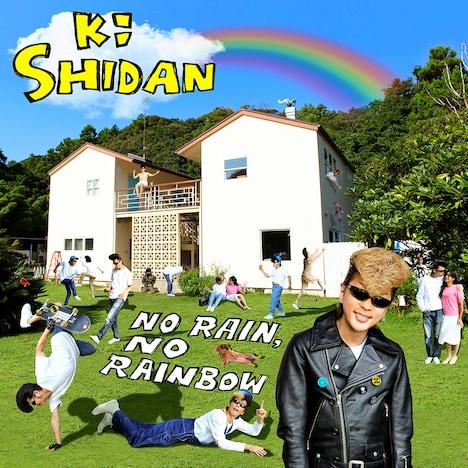 氣志團「No Rain, No Rainbow」配信ジャケット