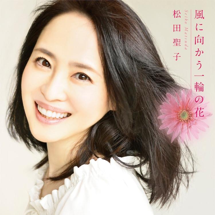 松田聖子「風に向かう一輪の花」配信ジャケット