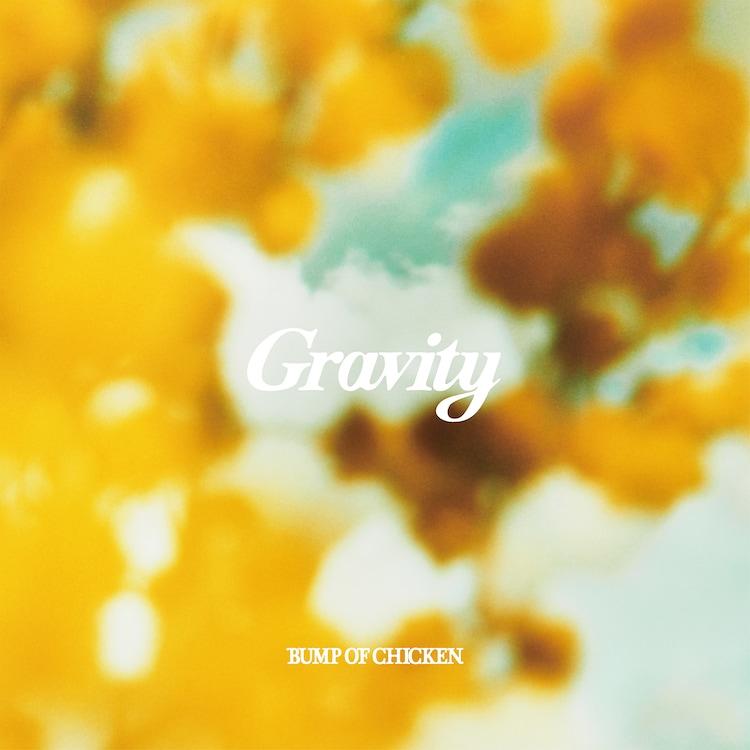 BUMP OF CHICKEN「Gravity」配信ジャケット