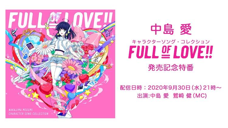 「中島愛『FULL OF LOVE!!』リリース記念特番(仮)」告知ビジュアル