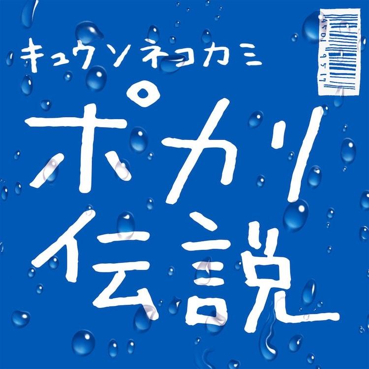 キュウソネコカミ「ポカリ伝説」配信ジャケット