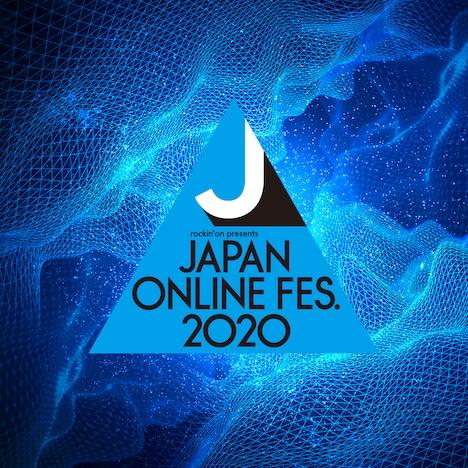 「JAPAN ONLINE FESTIVAL 2020」ビジュアル