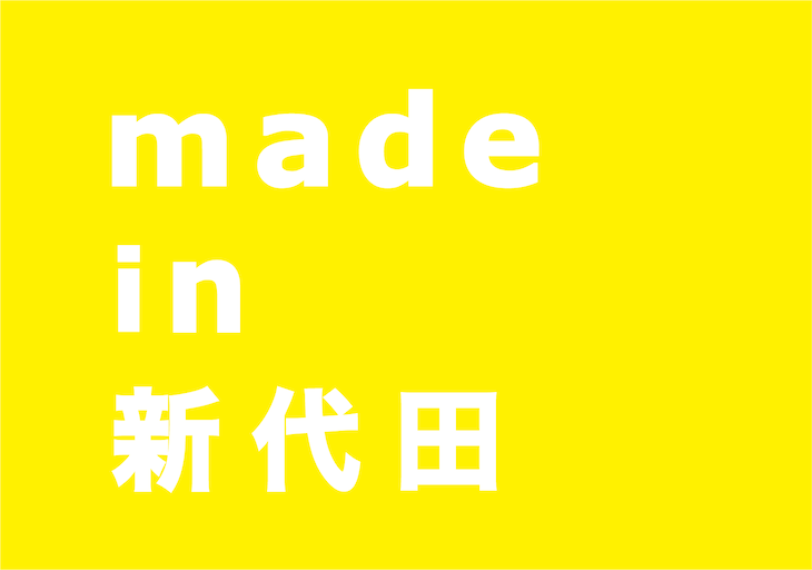 「made in 新代田」ロゴ