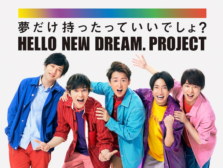 「HELLO NEW DREAM. PROJECT」ビジュアル