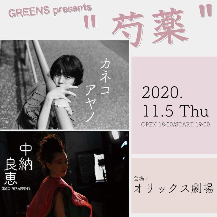 """「GREENS presents """"芍薬""""」ビジュアル"""