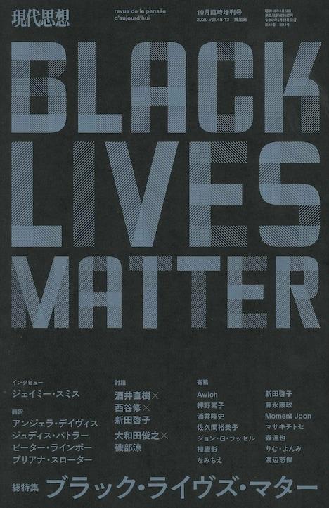 「現代思想2020年10月臨時増刊号 総特集=ブラック・ライヴズ・マター」書影