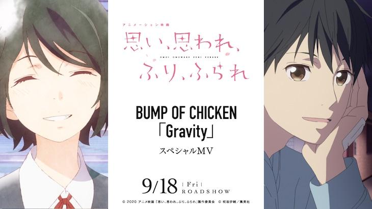 BUMP OF CHICKEN 「Gravity」アニメーション映画「思い、思われ、ふり、ふられ」スペシャルMV告知ビジュアル (c)2020 アニメ映画「思い、思われ、ふり、ふられ」製作委員会  (c)咲坂伊緒/集英社