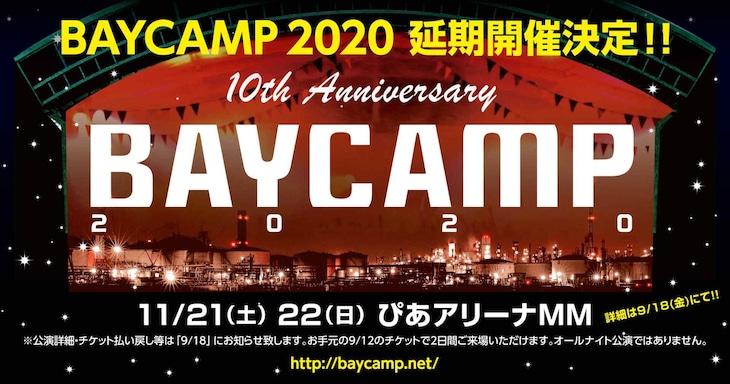 「ATFIELD inc. 20th presents BAYCAMP 2020 10th Anniversary」振替日程告知ビジュアル