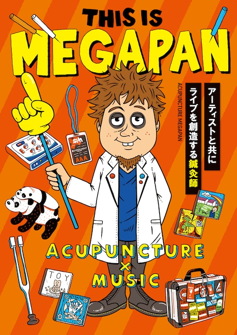 「THIS IS MEGAPAN」表紙