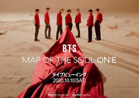 「BTS MAP OF SOUL ON:E」ライブビューイング告知ビジュアル (c)Big Hit Entertainment Co., Ltd. All rights reserved.