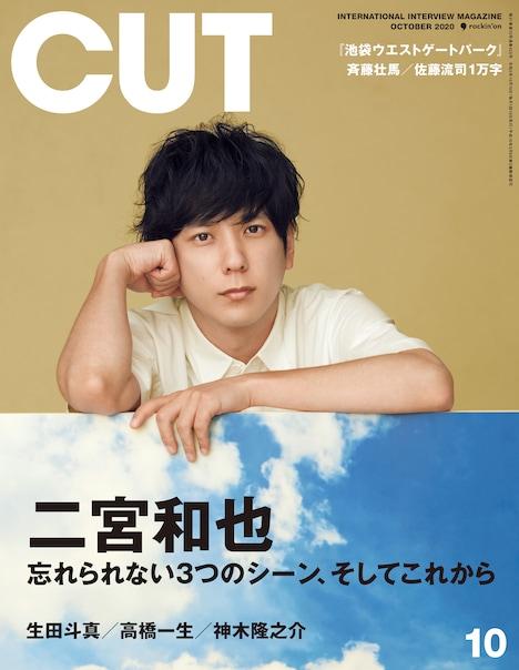 「CUT」2020年10月号表紙(写真提供:ロッキング・オン)