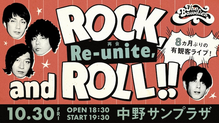 THE BAWDIES「Rock, Re-unite, and Roll!!」告知ビジュアル