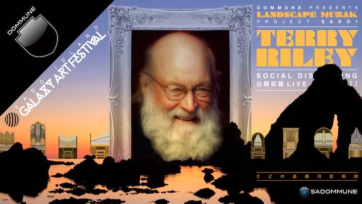 「『さどの島銀河芸術祭』プロジェクト2020 DOMMUNE Presents『LANDSCAPE MUZAK』PROJECT SADO#1『TERRY RILEY | SUPER SOCIAL DISTANCING 公開収録LIVE』」告知ビジュアル