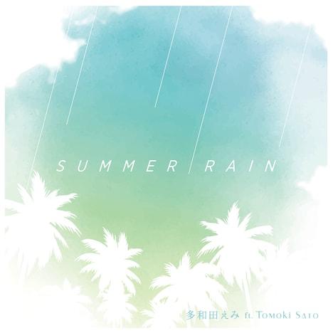 多和田えみ feat. Tomoki Sato「SUMMER RAIN」配信ジャケット