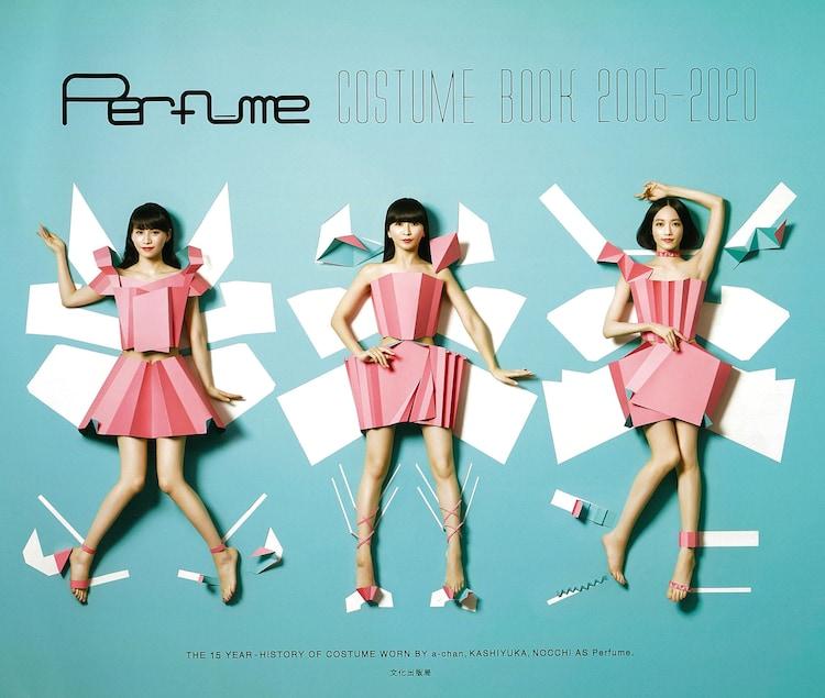 「Perfume COSTUME BOOK 2005-2020」表紙画像