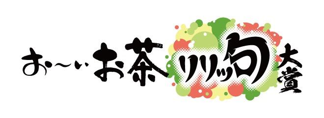 「お~いお茶 リリッ句大賞」ロゴ