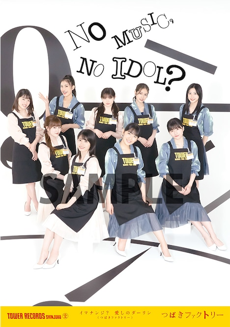 つばきファクトリー「NO MUSIC, NO IDOL?」コラボレーションポスター
