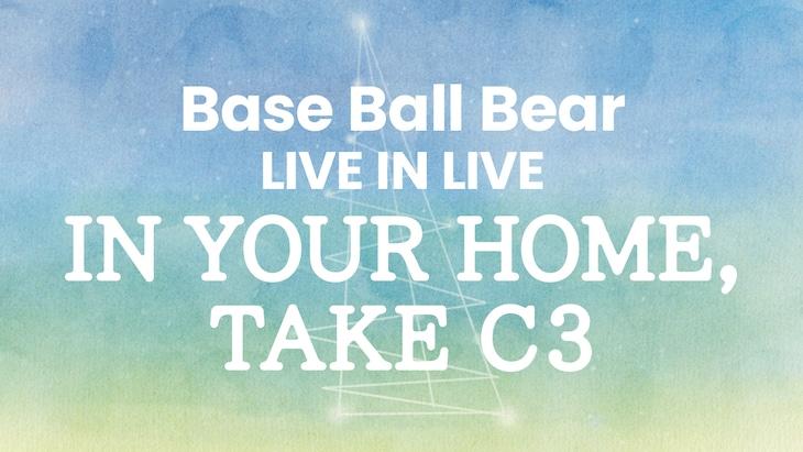 Base Ball Bear「LIVE IN LIVE~IN YOUR HOME, TAKE C3~」ビジュアル