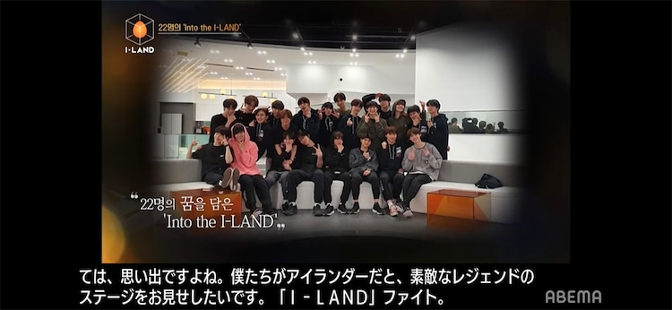 「I-LAND」最終回より。(c)AbemaTV,Inc.