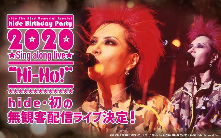 "「Sing along live ""Hi-Ho!""」告知ビジュアル"
