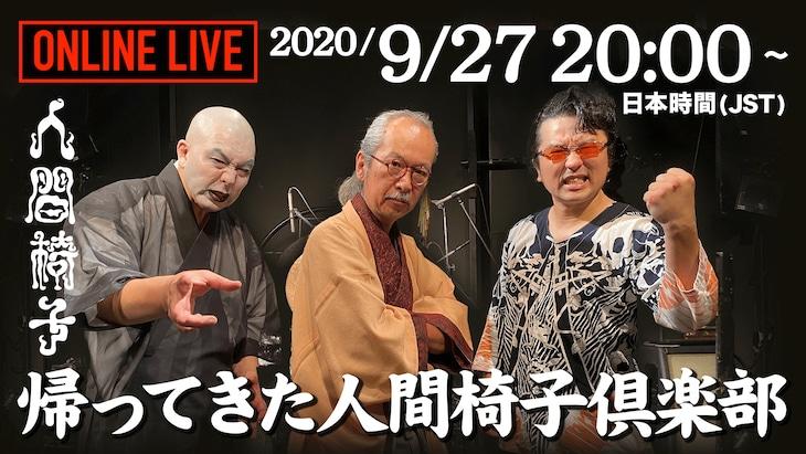 人間椅子「帰ってきた人間椅子倶楽部~配信ライブ編~」ビジュアル