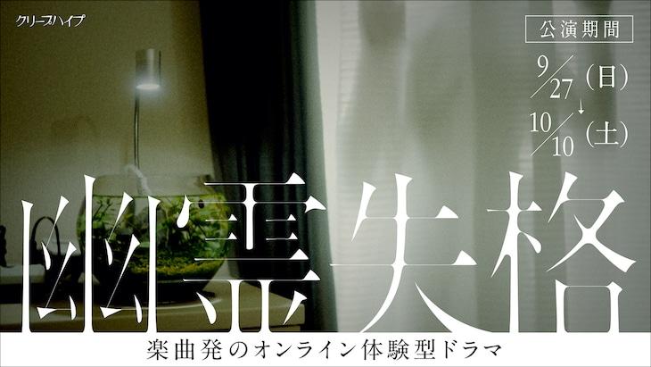 オンライン体験型ドラマ「幽霊失格」キービジュアル
