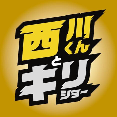 西川くんとキリショー「1・2・3」配信ジャケット