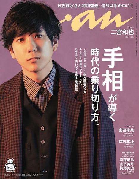 「anan」2219号表紙(c)マガジンハウス
