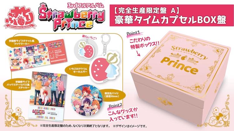 すとぷり「Strawberry Prince」完全生産限定盤A「豪華タイムカプセルBOX盤」詳細
